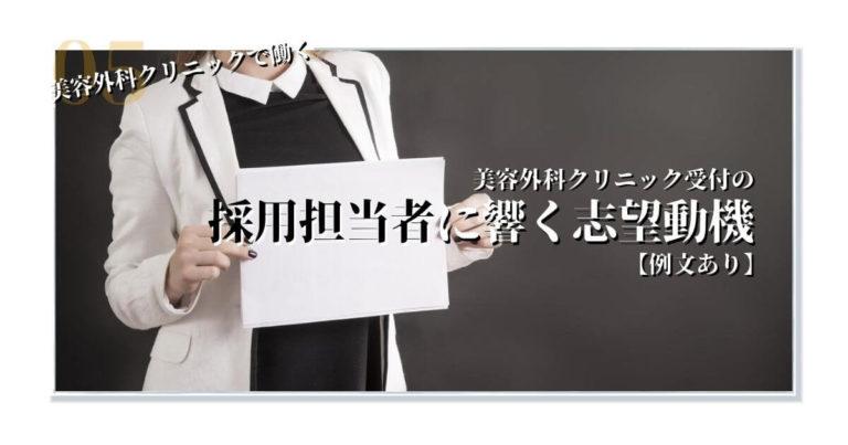 【例文あり】元採用担当が教える!美容外科クリニック受付の志望動機