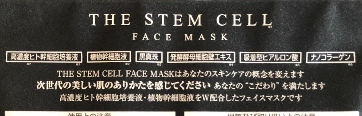 ザステムセルフェイスマスクthestemcellfacemask美容成分