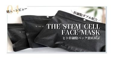 【幹細胞W配合】日本製THESTEMCELLのヒト幹細胞パックを徹底検証