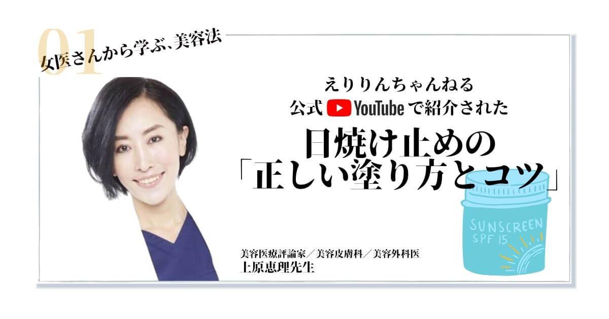 えりりんちゃんねる(YouTube)から学ぶ「正しい日焼け止めの塗り方とコツ」