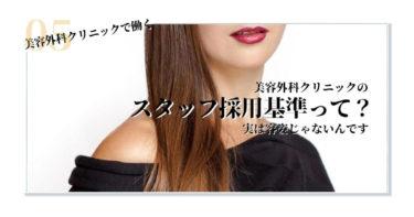 美容外科クリニックのスタッフ採用基準って?実は容姿じゃないんです。
