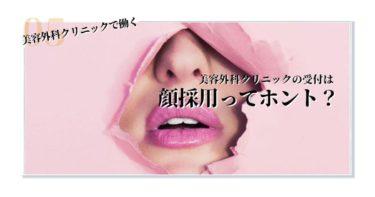 【実際の口コミ】美容外科クリニックの受付は顔採用ってホント?
