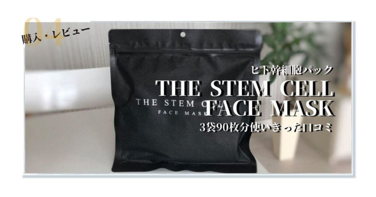 ドンキ購入ザステムセルフェイスマスクthestemcellfacemask口コミ