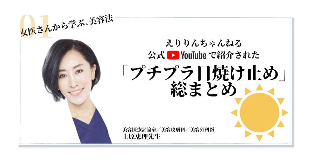 えりりんちゃんねる(YouTube)で反響!「日焼け止め」総まとめ