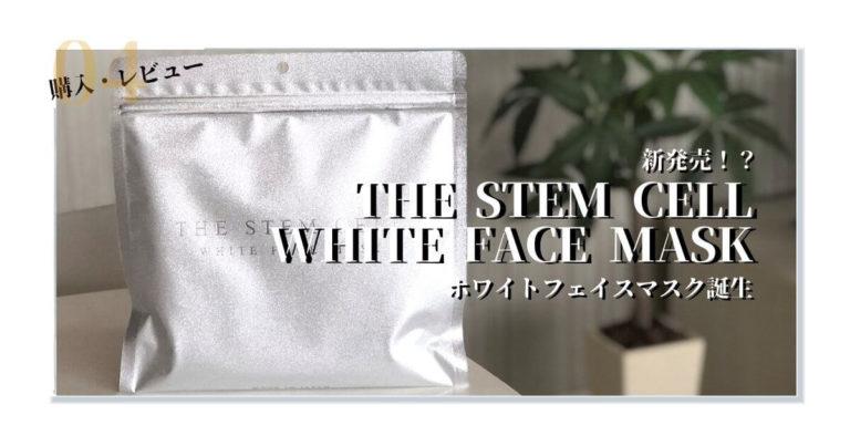 フェイス the stem マスク cell