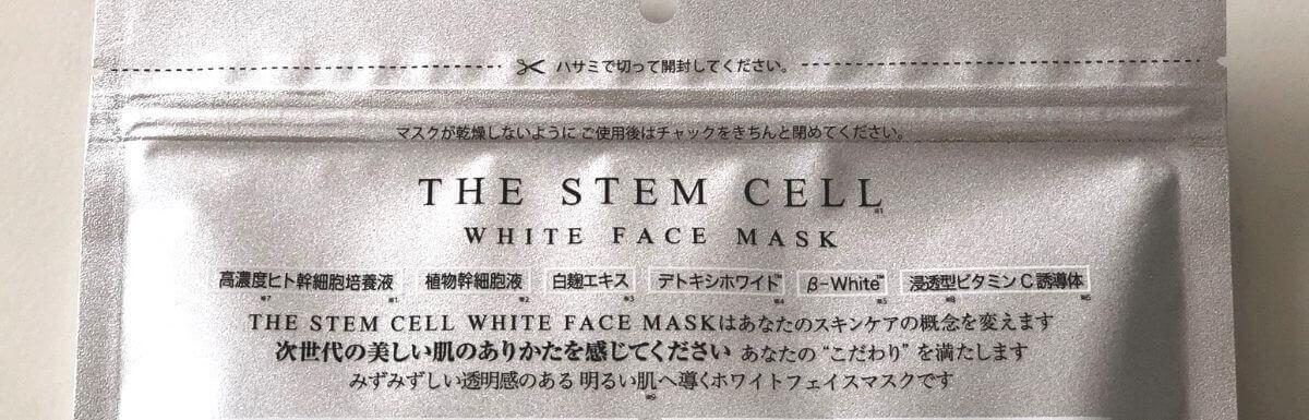 「THE STEM CELL」にホワイトフェイスマスクが誕生!徹底レビュー