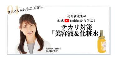 友利新先生の公式YouTubeから学ぶ!テカリ対策「美容液&化粧水」