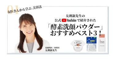 友利新先生の公式YouTubeで紹介された「酵素洗顔パウダー」ベスト3!