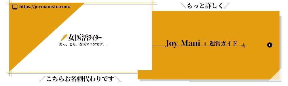 Joy Mani!-女医まにっ!-プロフィール