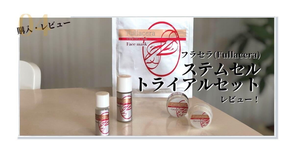 【フラセラ(Fullacera)】ステムセルライン全5商品を徹底レビュー!