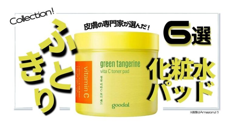 皮膚の専門家が選ぶ化粧水パッド6選【韓国コスメ】