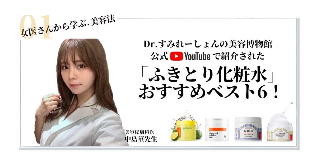 Dr.すみれーしょんの美容博物館(YouTube)で紹介!「ふきとり化粧水」6選