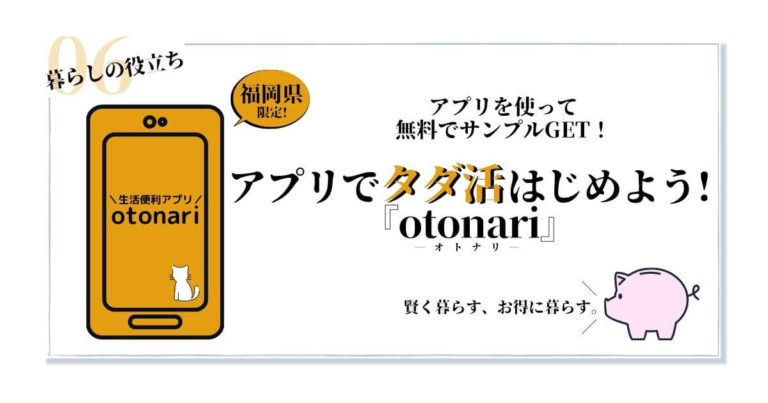 おとなりアプリ(otonariアプリ)でタダ活!お店でサンプル品がもらえる