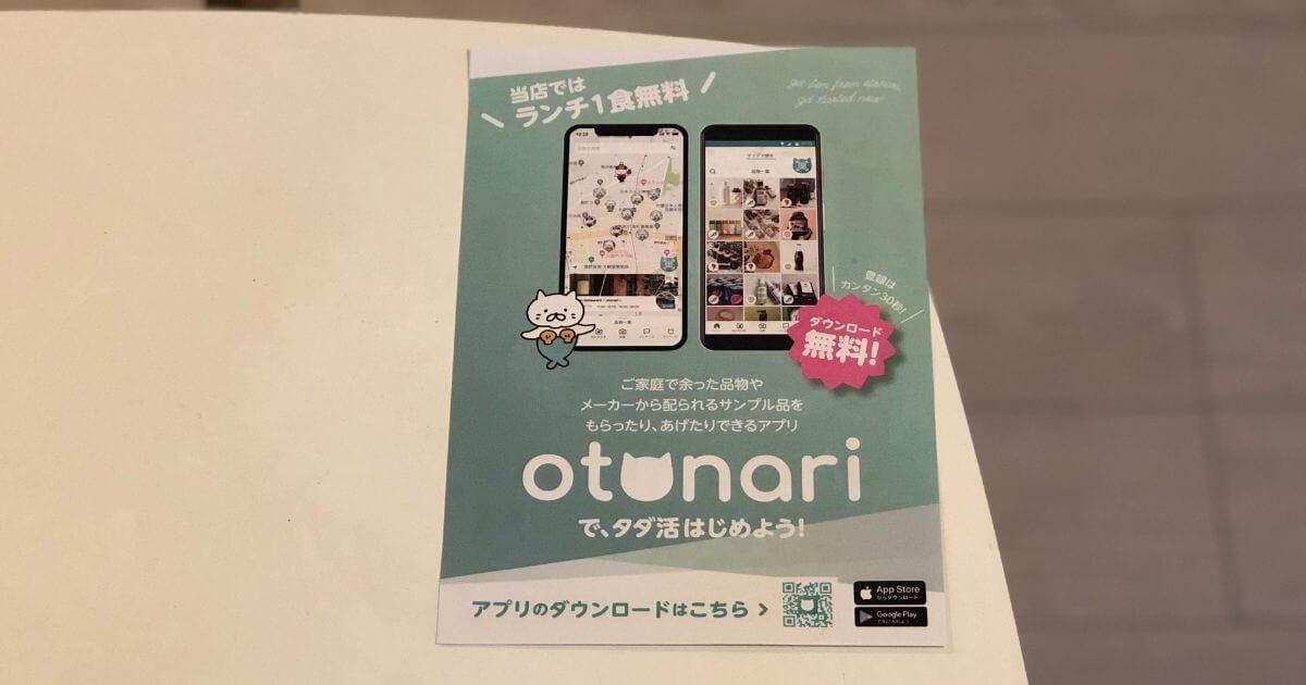 おとなりアプリ(otonariアプリ)のお得な情報