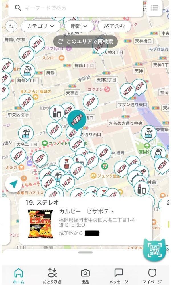 おとなりアプリotonariアプリ