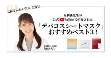 友利新先生がYouTubeでおすすめした「デパコスシートマスク」3選!