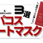 美容のプロがスキンケアに選ぶシートマスク3選【デパコス】