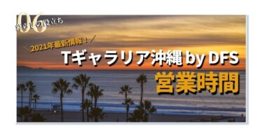Tギャラリア沖縄の営業時間は?何時から?【2021年最新情報】