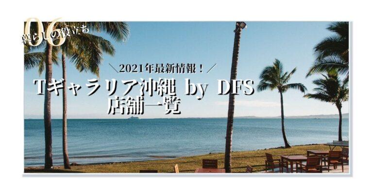 Tギャラリア沖縄の店舗一覧(ショップ一覧)【2021年最新情報】