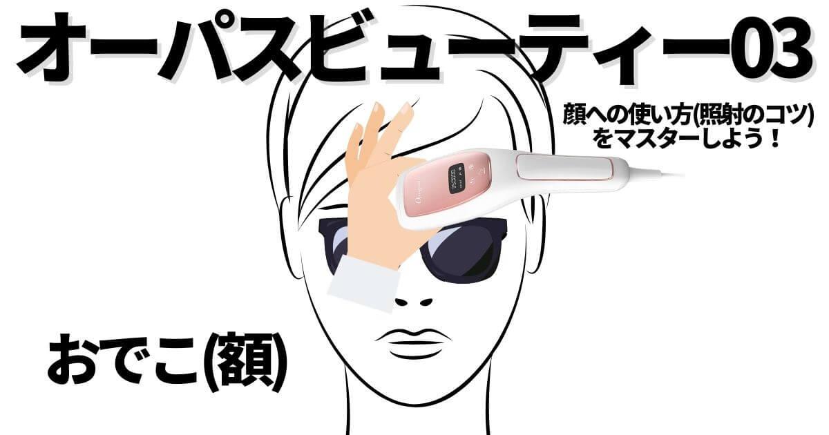 オーパスビューティーは顔にも照射できる?使い方(おでこ)