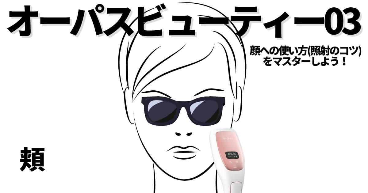 オーパスビューティーは顔にも照射できる?使い方(頬)
