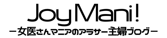 Joy Mani-女医まにっ!-