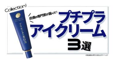 皮膚の専門家が選ぶアイクリーム3選【プチプラコスメ】