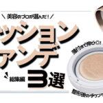 美容のプロが選ぶクッションファンデーション3選【総集編】