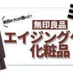美容のプロが選ぶスキンケア化粧品3選【無印良品エイジングケア化粧品】